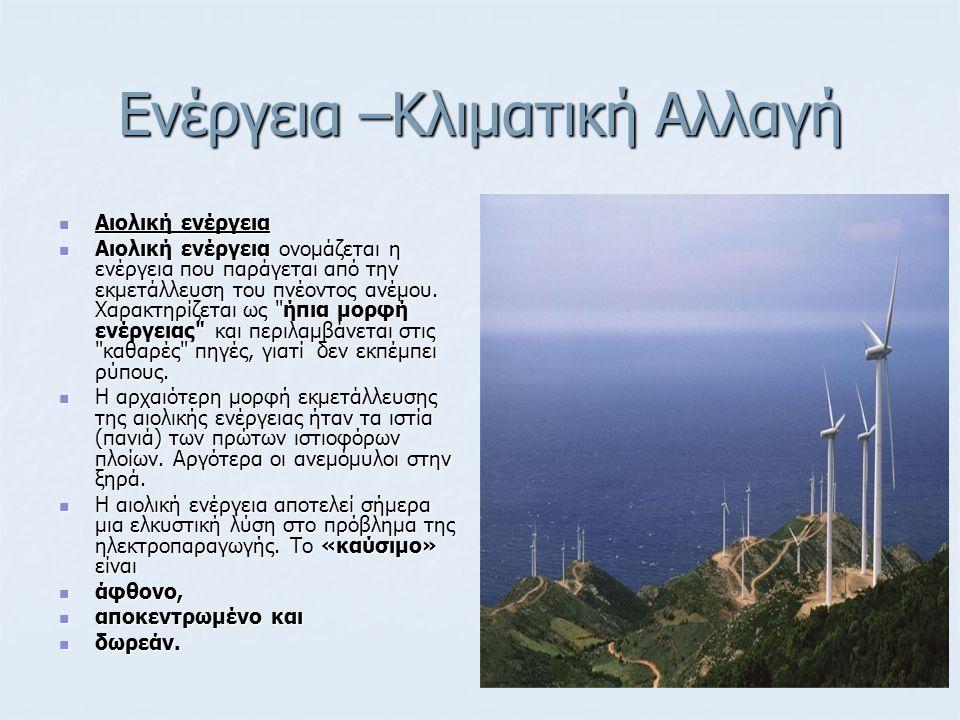 Ενέργεια –Κλιματική Αλλαγή Αιολική ενέργεια Αιολική ενέργεια Αιολική ενέργεια ονομάζεται η ενέργεια που παράγεται από την εκμετάλλευση του πνέοντος ανέμου.