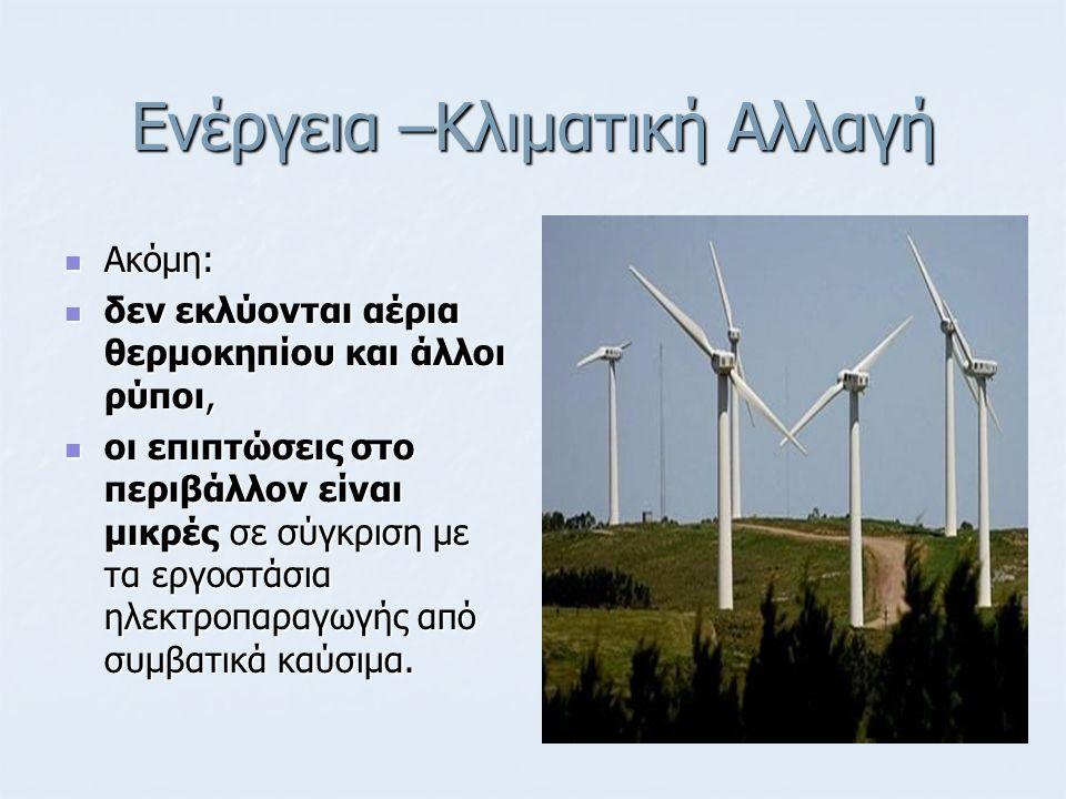 Ενέργεια –Κλιματική Αλλαγή Ακόμη: Ακόμη: δεν εκλύονται αέρια θερμοκηπίου και άλλοι ρύποι, δεν εκλύονται αέρια θερμοκηπίου και άλλοι ρύποι, οι επιπτώσε