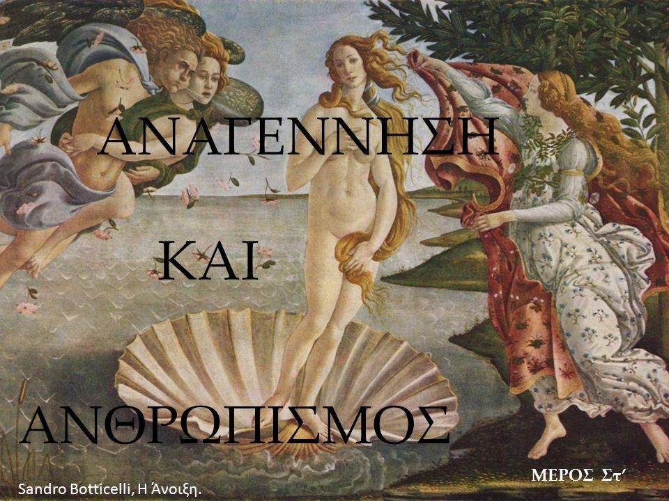 ΑΝΑΓΕΝΝΗΣΗ ΚΑΙ ΑΝΘΡΩΠΙΣΜΟΣ ΜΕΡΟΣ Στ' Sandro Botticelli, H Άνοιξη.