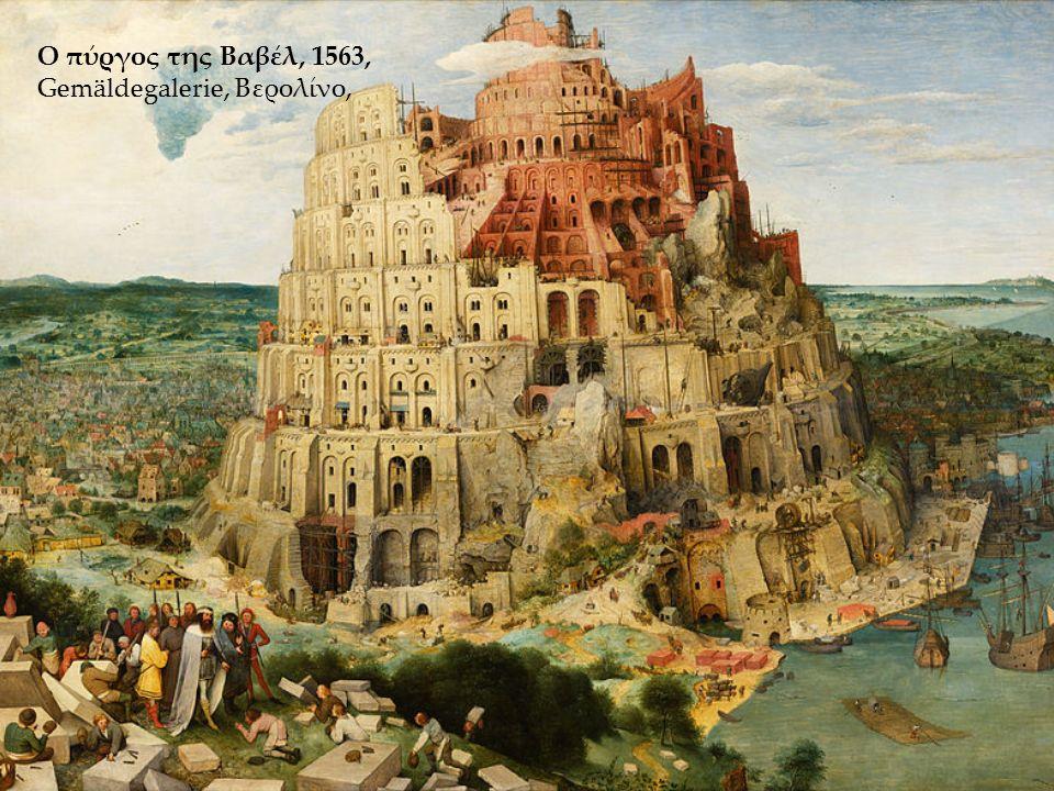Ο πύργος της Βαβέλ, 1563, Gemäldegalerie, Βερολίνο,