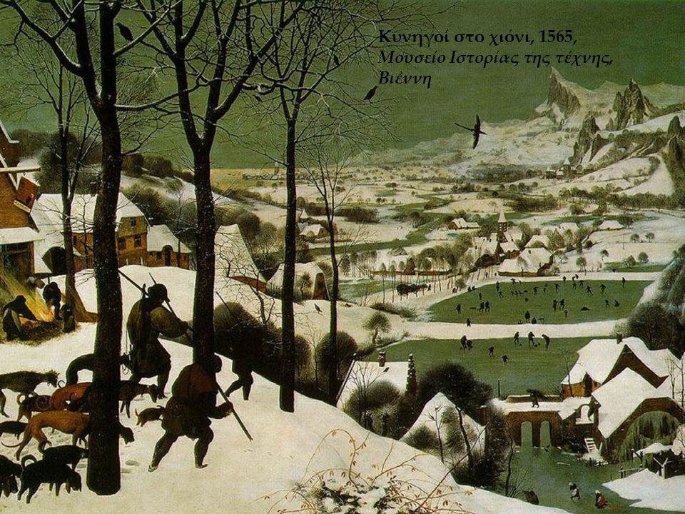 Κυνηγοί στο χιόνι, 1565, Μουσείο Ιστορίας της τέχνης, Βιἐννη