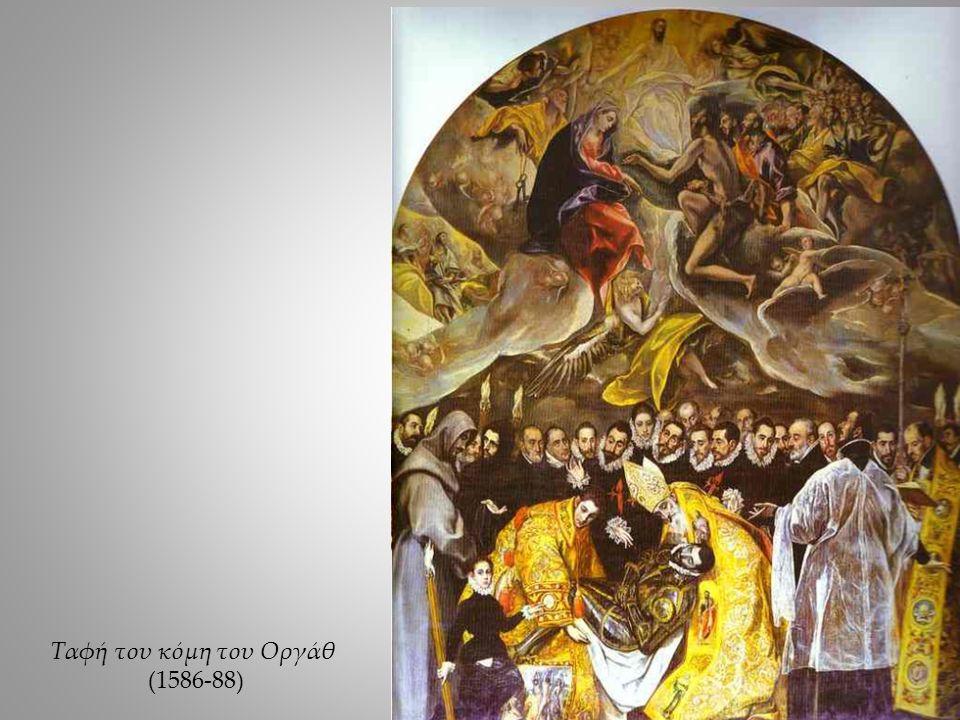 Ταφή του κόμη του Οργάθ (1586-88)