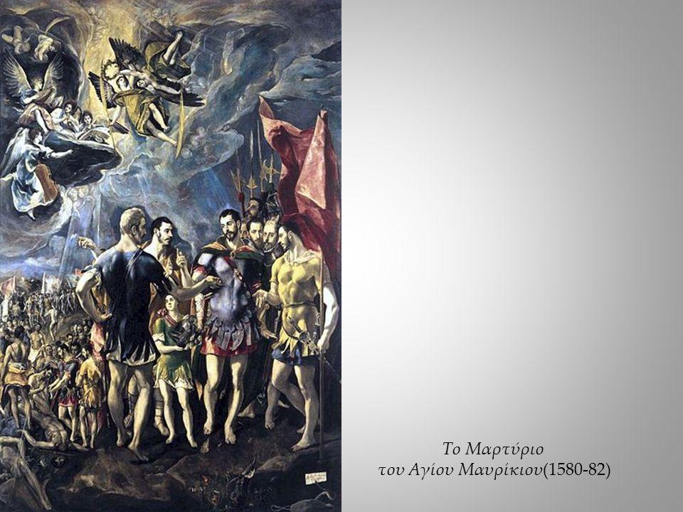 Το Μαρτύριο του Αγίου Μαυρίκιου(1580-82)
