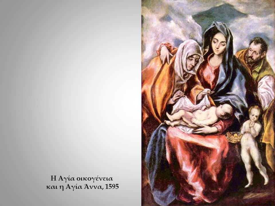 Η Αγία οικογένεια και η Αγία Άννα, 1595