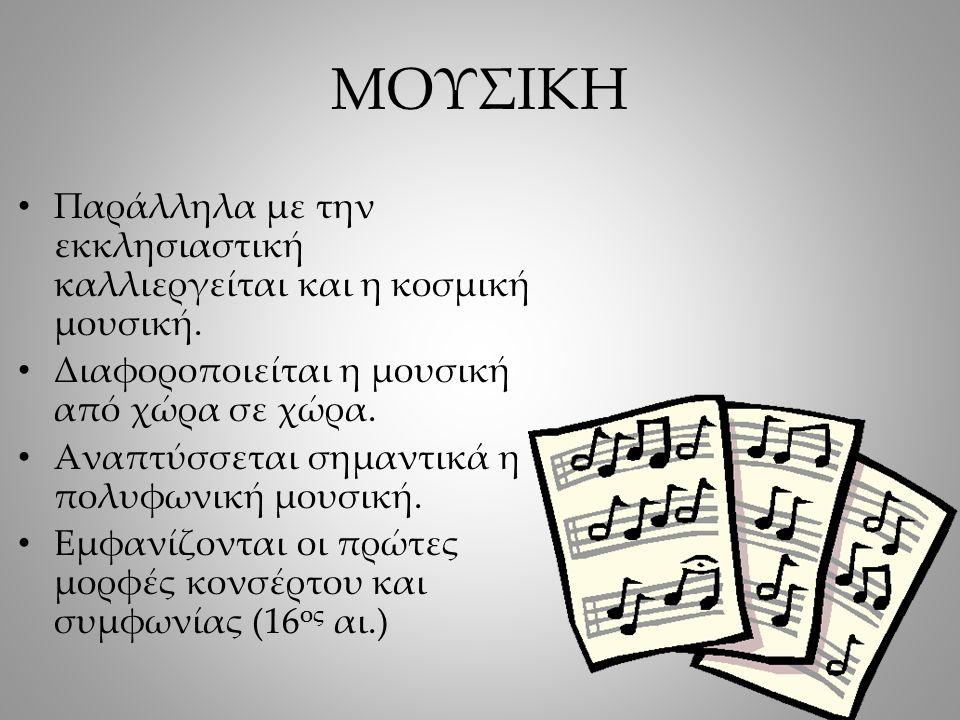 ΜΟΥΣΙΚΗ Παράλληλα με την εκκλησιαστική καλλιεργείται και η κοσμική μουσική.
