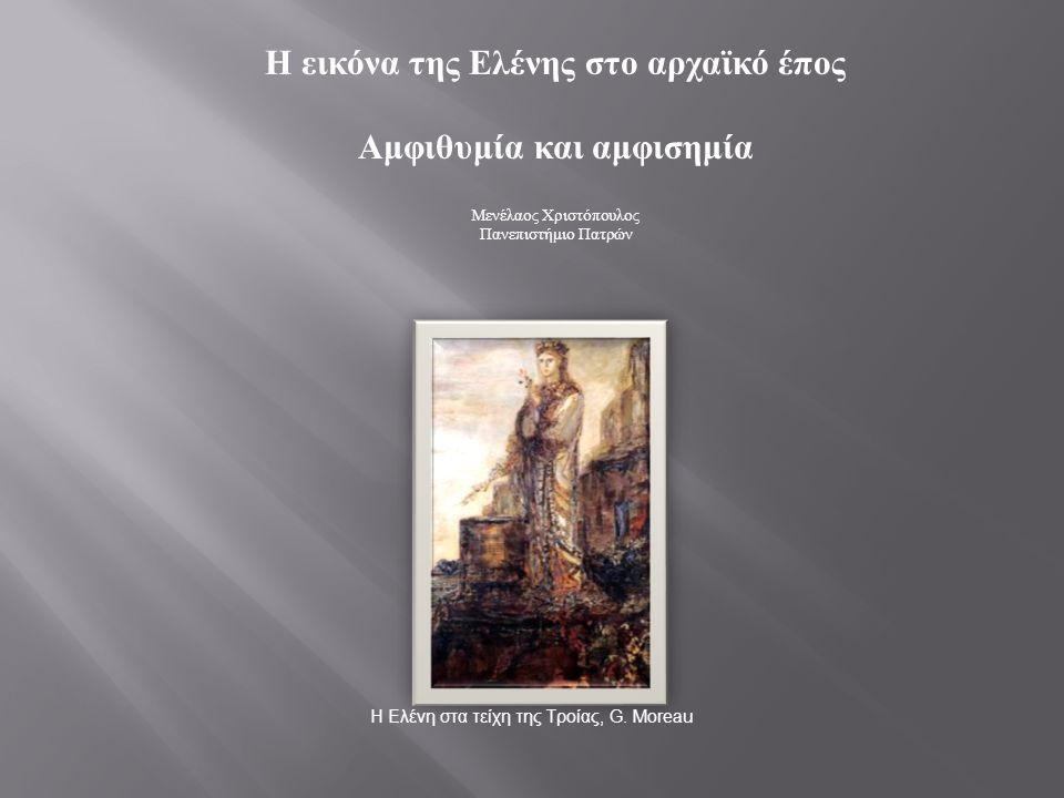 Η εικόνα της Ελένης στο αρχαϊκό έπος Αμφιθυμία και αμφισημία Μενέλαος Χριστόπουλος Πανεπιστήμιο Πατρών Η Ελένη στα τείχη της Τροίας, G.