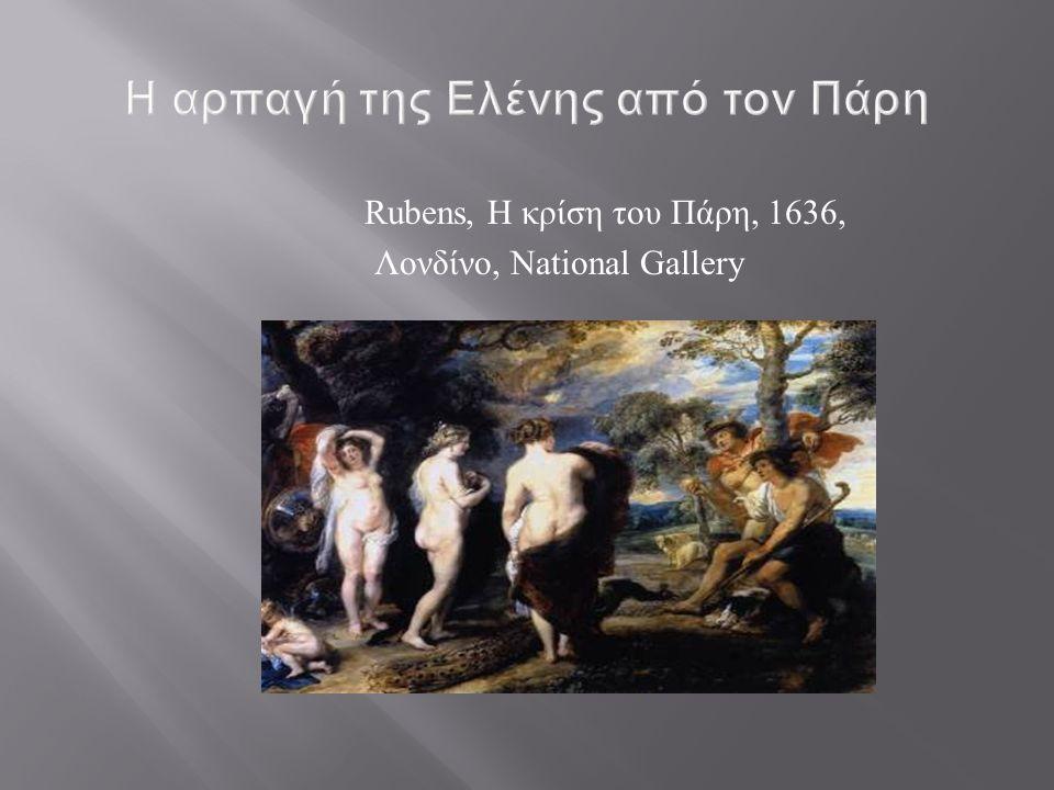 Rubens, Η κρίση του Πάρη, 1636, Λονδίνο, National Gallery