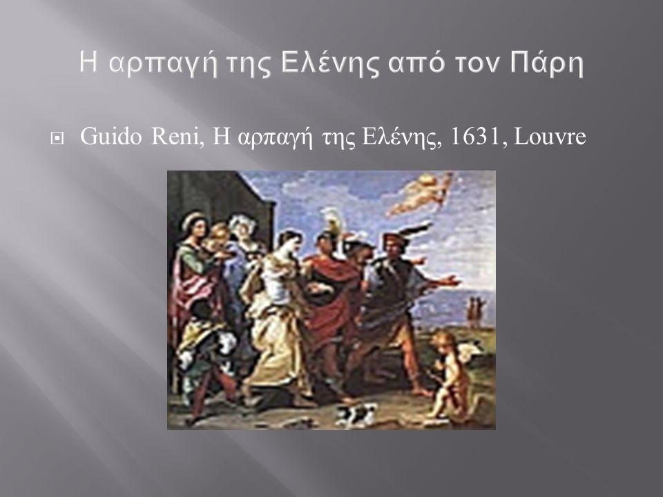  Guido Reni, Η αρπαγή της Ελένης, 1631, Louvre