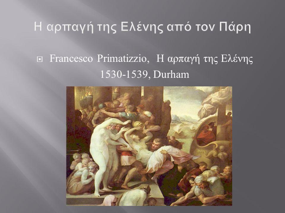  Francesco Primatizzio, Η αρπαγή της Ελένης 1530-1539, Durham