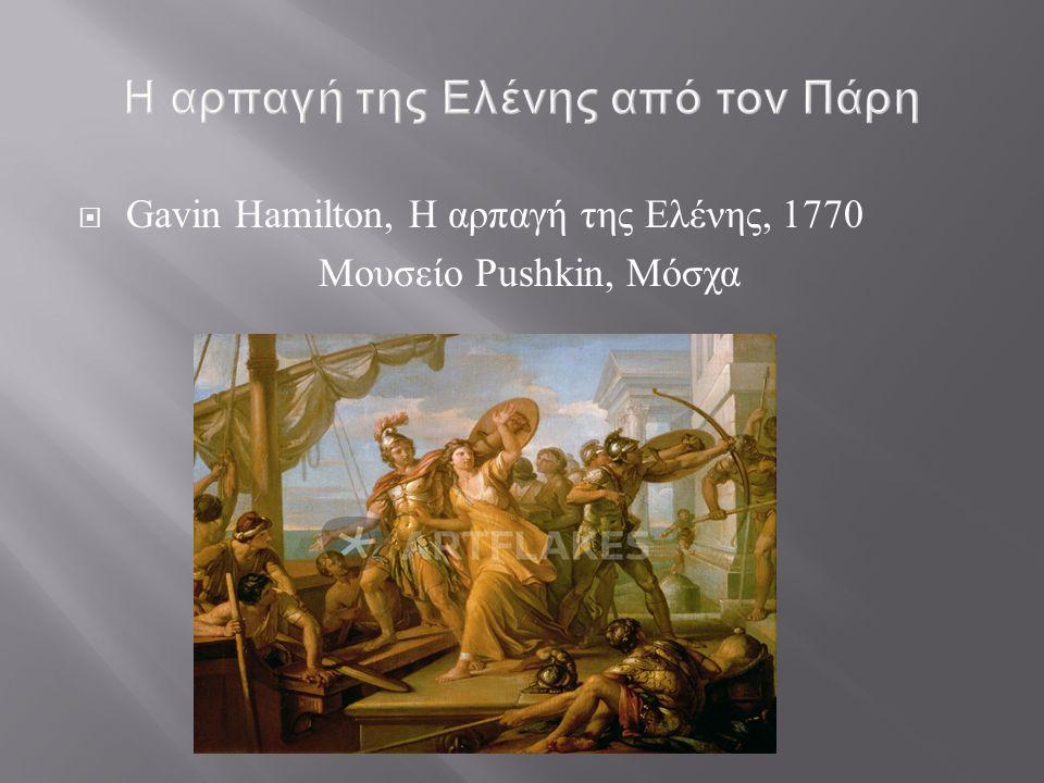 Gavin Hamilton, Η αρπαγή της Ελένης, 1770 Μουσείο Pushkin, Μόσχα