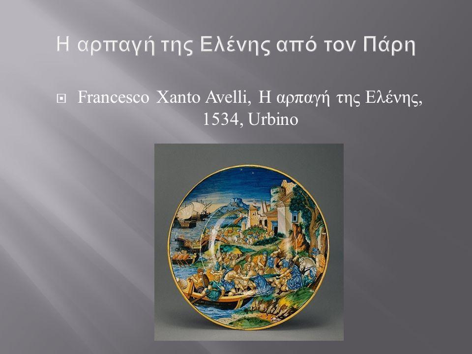  Francesco Xanto Avelli, Η αρπαγή της Ελένης, 1534, Urbino