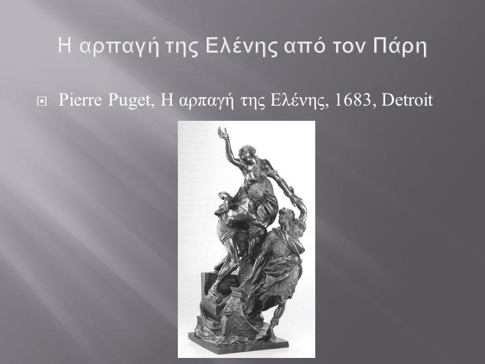  Pierre Puget, Η αρπαγή της Ελένης, 1683, Detroit