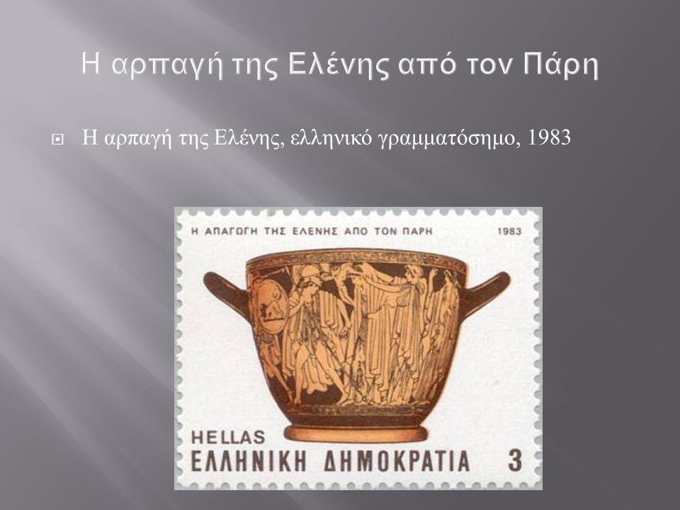  Η αρπαγή της Ελένης, ελληνικό γραμματόσημο, 1983