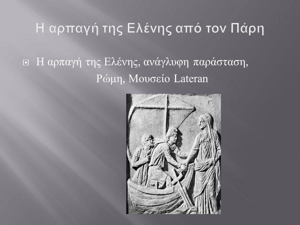  Η αρπαγή της Ελένης, ανάγλυφη παράσταση, Ρώμη, Mουσείο Lateran