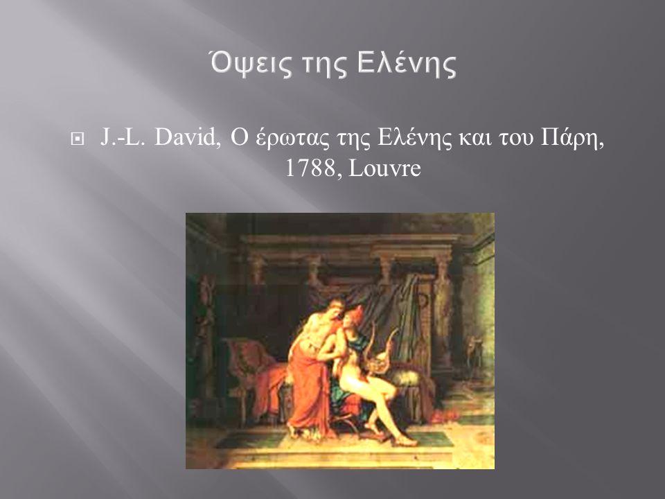  J.-L. David, Ο έρωτας της Ελένης και του Πάρη, 1788, Louvre
