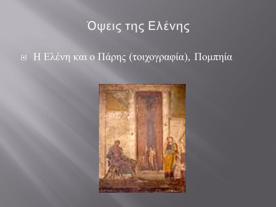  Η Ελένη και ο Πάρης ( τοιχογραφία ), Πομπηία