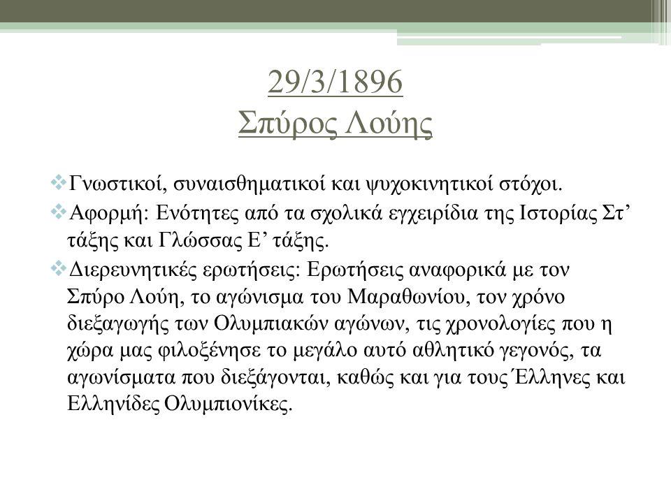 29/3/1896 Σπύρος Λούης  Γνωστικοί, συναισθηματικοί και ψυχοκινητικοί στόχοι.