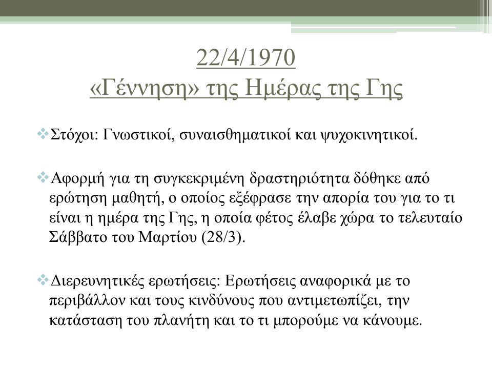 22/4/1970 «Γέννηση» της Ημέρας της Γης  Στόχοι: Γνωστικοί, συναισθηματικοί και ψυχοκινητικοί.