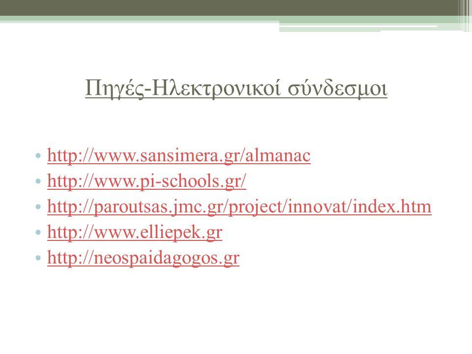 Πηγές-Ηλεκτρονικοί σύνδεσμοι http://www.sansimera.gr/almanac http://www.pi-schools.gr/ http://paroutsas.jmc.gr/project/innovat/index.htm http://www.elliepek.gr http://neospaidagogos.gr