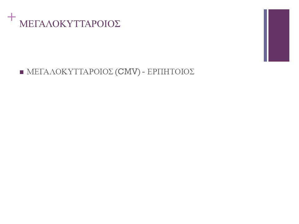 + ΜΕΓΑΛΟΚΥΤΤΑΡΟΙΟΣ ΜΕΓΑΛΟΚΥΤΤΑΡΟΙΟΣ (CMV) - ΕΡΠΗΤΟΙΟΣ