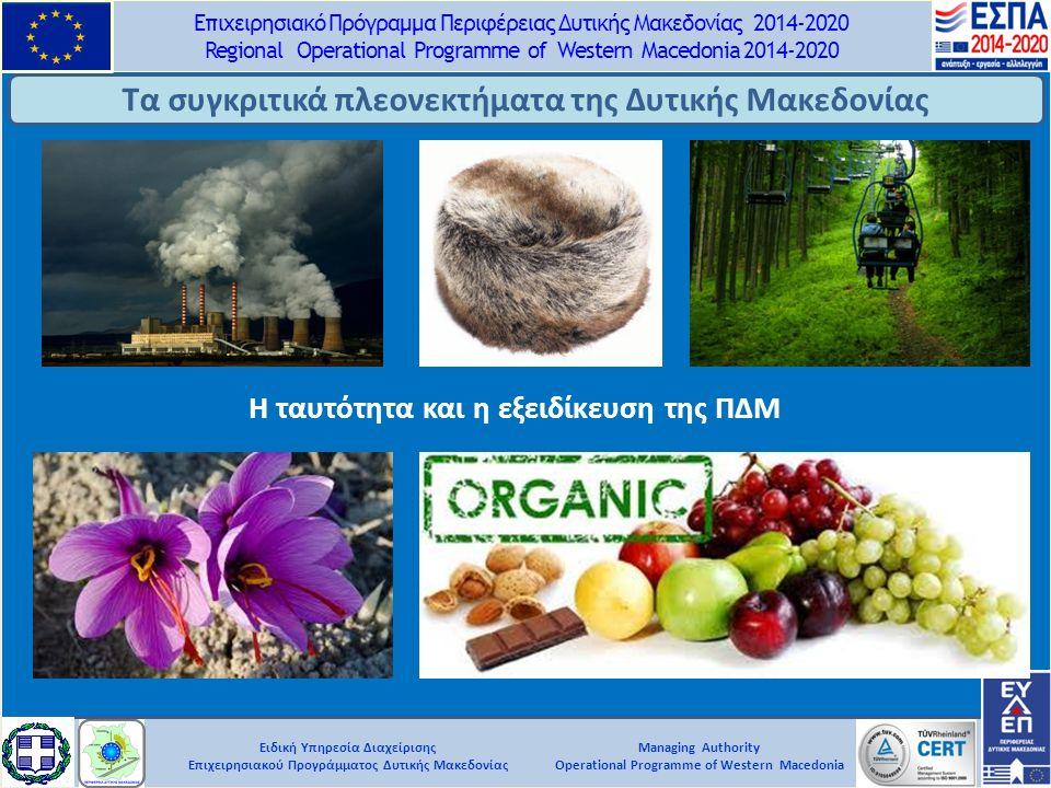 Ειδική Υπηρεσία Διαχείρισης Επιχειρησιακού Προγράμματος Δυτικής Μακεδονίας Επιχειρησιακό Πρόγραμμα Περιφέρειας Δυτικής Μακεδονίας 2014-2020 Regional Operational Programme of Western Macedonia 2014-2020 Managing Authority Operational Programme of Western Macedonia Τα συγκριτικά πλεονεκτήματα της Δυτικής Μακεδονίας Η ταυτότητα και η εξειδίκευση της ΠΔΜ