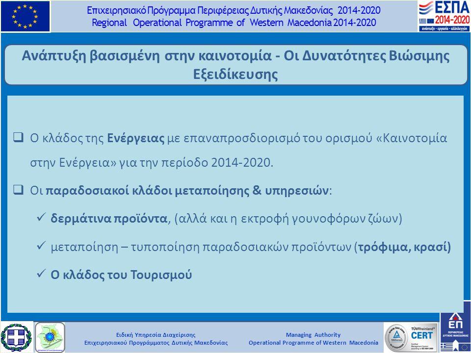 Ειδική Υπηρεσία Διαχείρισης Επιχειρησιακού Προγράμματος Δυτικής Μακεδονίας Επιχειρησιακό Πρόγραμμα Περιφέρειας Δυτικής Μακεδονίας 2014-2020 Regional Operational Programme of Western Macedonia 2014-2020 Managing Authority Operational Programme of Western Macedonia Ανάπτυξη βασισμένη στην καινοτομία - Οι Δυνατότητες Βιώσιμης Εξειδίκευσης  Ο κλάδος της Ενέργειας με επαναπροσδιορισμό του ορισμού «Καινοτομία στην Ενέργεια» για την περίοδο 2014-2020.