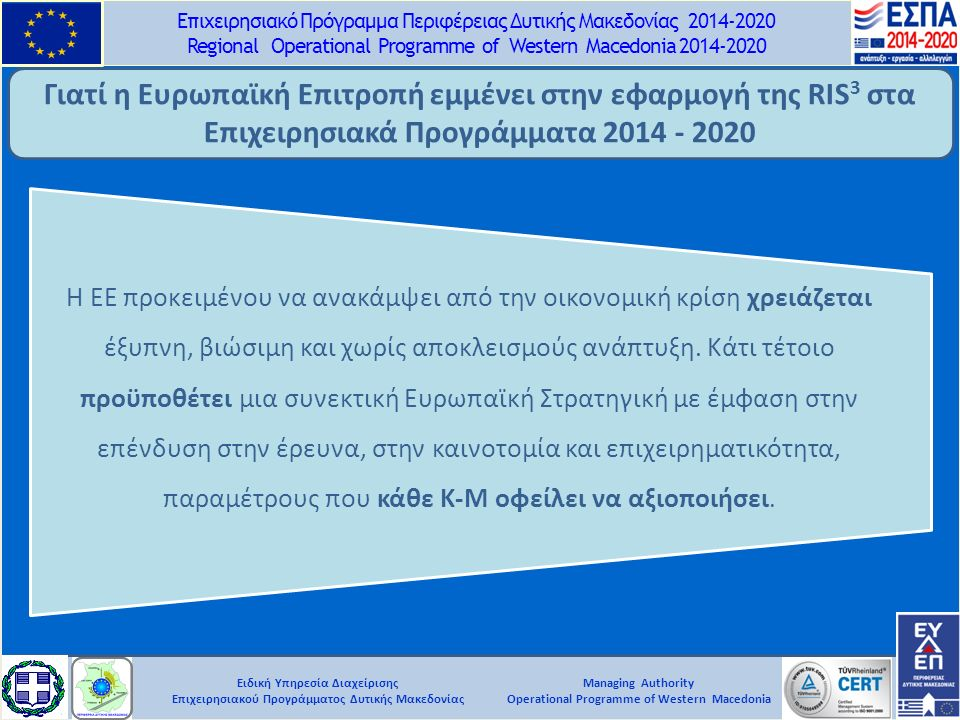 Ειδική Υπηρεσία Διαχείρισης Επιχειρησιακού Προγράμματος Δυτικής Μακεδονίας Επιχειρησιακό Πρόγραμμα Περιφέρειας Δυτικής Μακεδονίας 2014-2020 Regional Operational Programme of Western Macedonia 2014-2020 Managing Authority Operational Programme of Western Macedonia Τι διαφοροποιεί την RIS 3 από την απλή Καινοτομία  Η Έξυπνη Εξειδίκευση δεν εξετάζει μόνο τυπικά ζητήματα έρευνας & δεξιοτήτων αλλά μελετά το σύνολο των στοιχείων σε μια περιφέρεια.