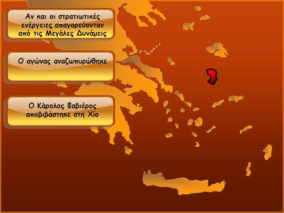 Αν και οι στρατιωτικές ενέργειες απαγορεύονταν από τις Μεγάλες Δυνάμεις Ο αγώνας αναζωπυρώθηκε Ο Κάρολος Φαβιέρος αποβιβάστηκε στη Χίο