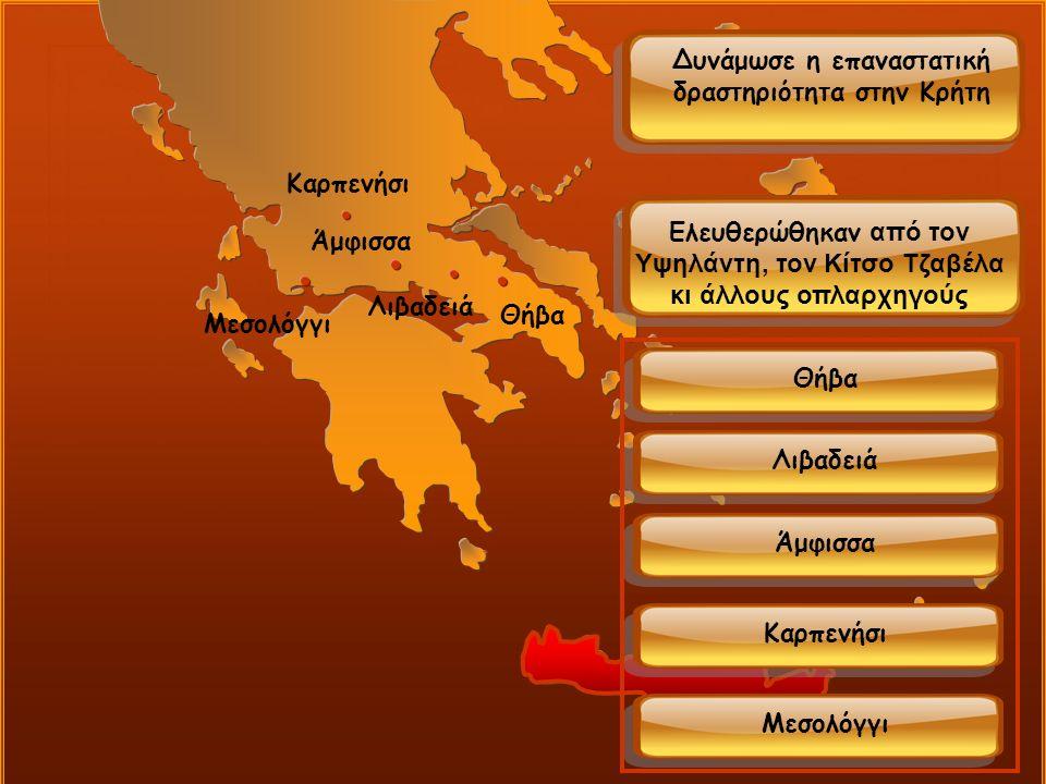 Καρπενήσι Μεσολόγγι Άμφισσα Λιβαδειά Θήβα Δυνάμωσε η επαναστατική δραστηριότητα στην Κρήτη Ελευθερώθηκαν από τον Υψηλάντη, τον Κίτσο Τζαβέλα κι άλλους οπλαρχηγούς Θήβα Λιβαδειά Άμφισσα Καρπενήσι Μεσολόγγι
