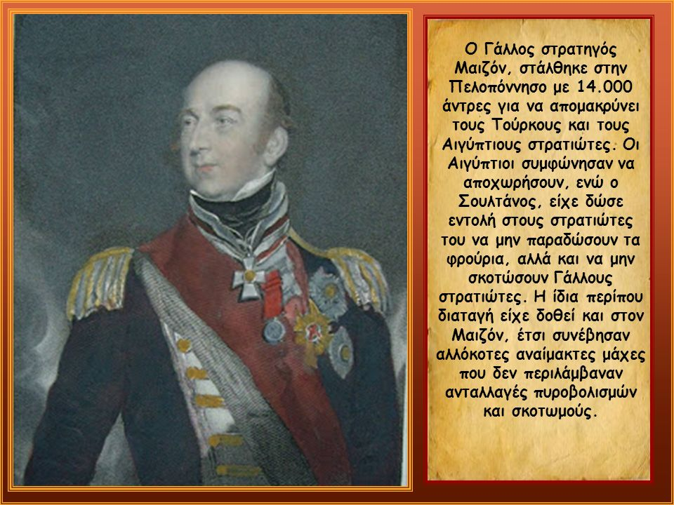 Ο Γάλλος στρατηγός Μαιζόν, στάλθηκε στην Πελοπόννησο με 14.000 άντρες για να απομακρύνει τους Τούρκους και τους Αιγύπτιους στρατιώτες.