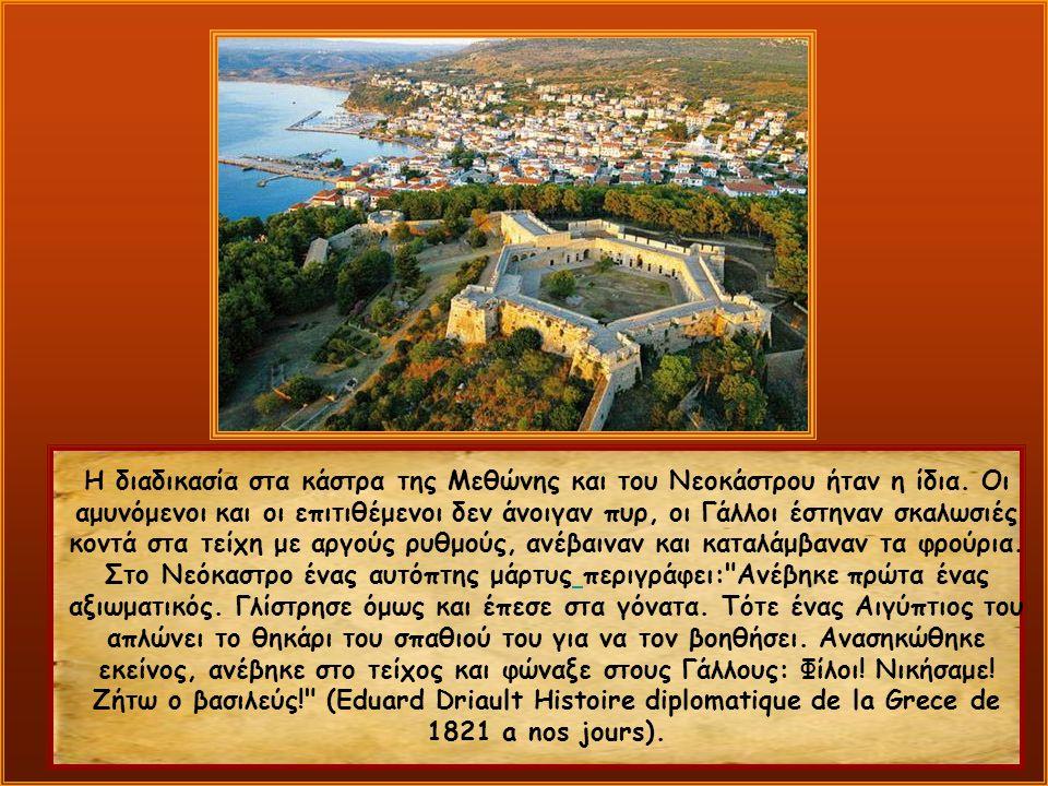 Η διαδικασία στα κάστρα της Μεθώνης και του Νεοκάστρου ήταν η ίδια.