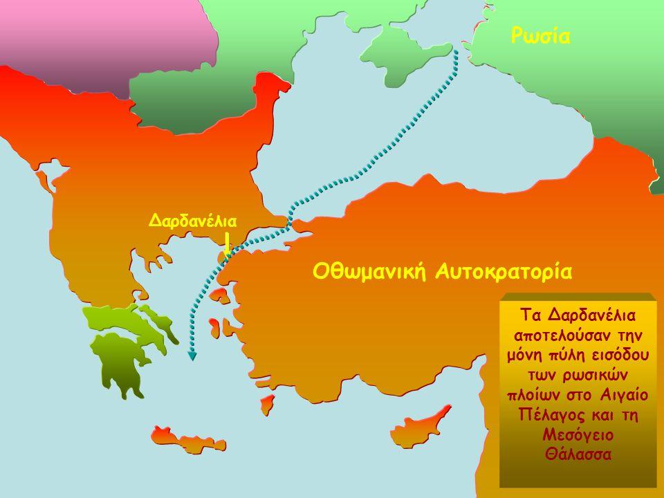 Οθωμανική Αυτοκρατορία Ρωσία Δαρδανέλια Τα Δαρδανέλια αποτελούσαν την μόνη πύλη εισόδου των ρωσικών πλοίων στο Αιγαίο Πέλαγος και τη Μεσόγειο Θάλασσα
