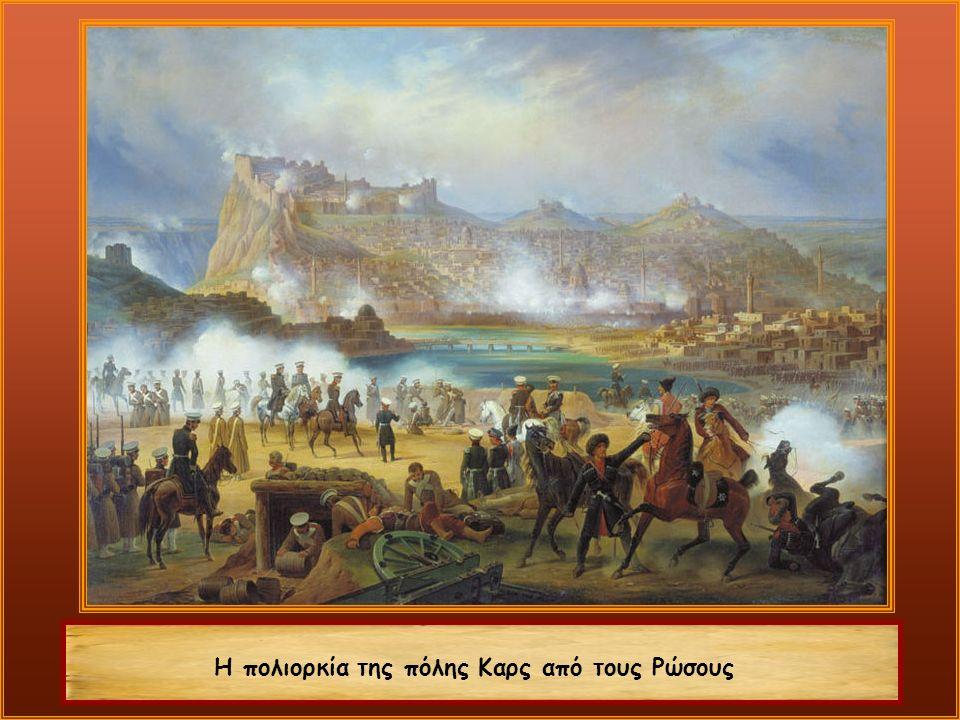 Η πολιορκία της πόλης Καρς από τους Ρώσους
