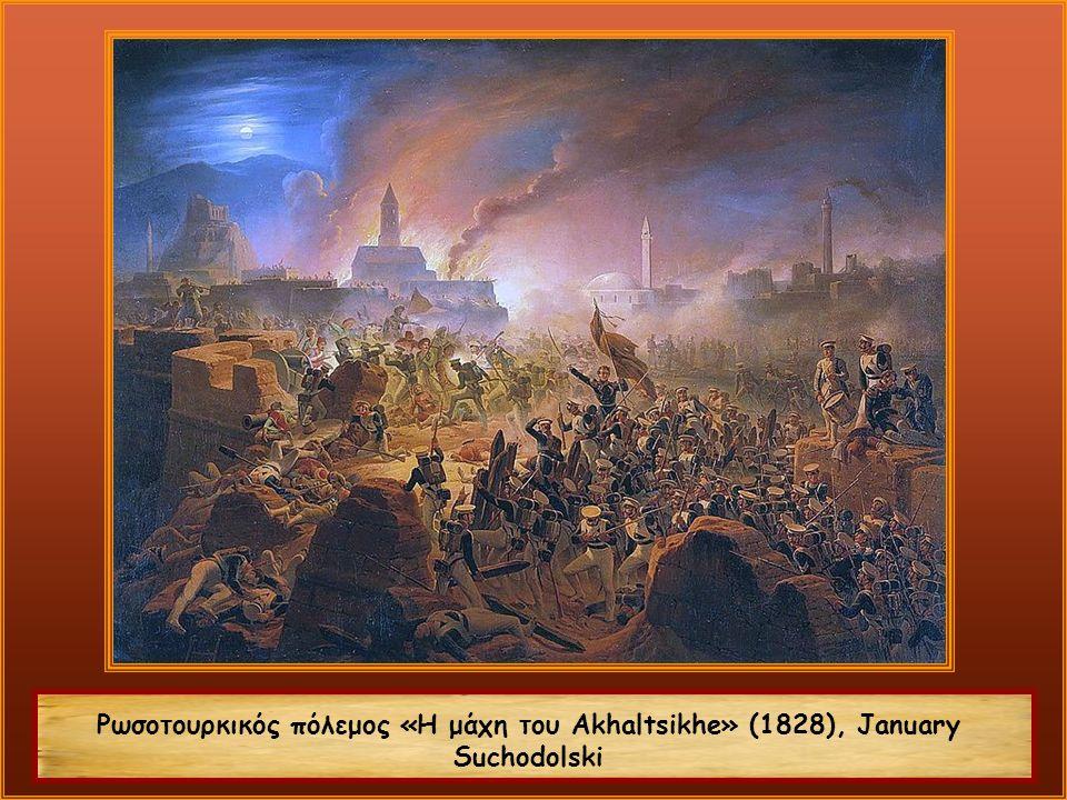 Ρωσοτουρκικός πόλεμος «Η μάχη του Akhaltsikhe» (1828), January Suchodolski