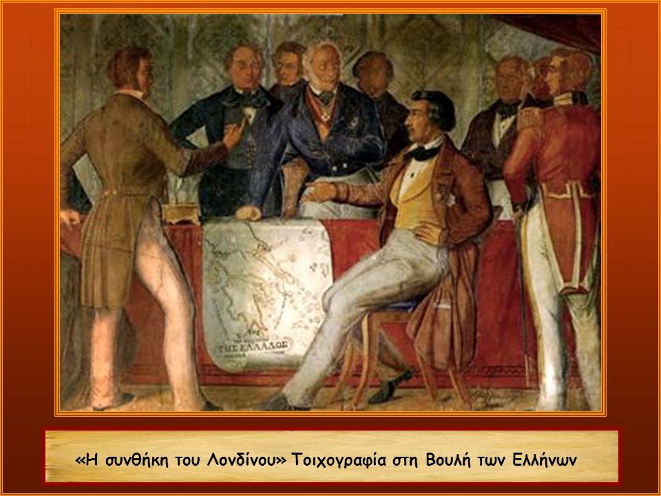 «Η συνθήκη του Λονδίνου» Τοιχογραφία στη Βουλή των Ελλήνων