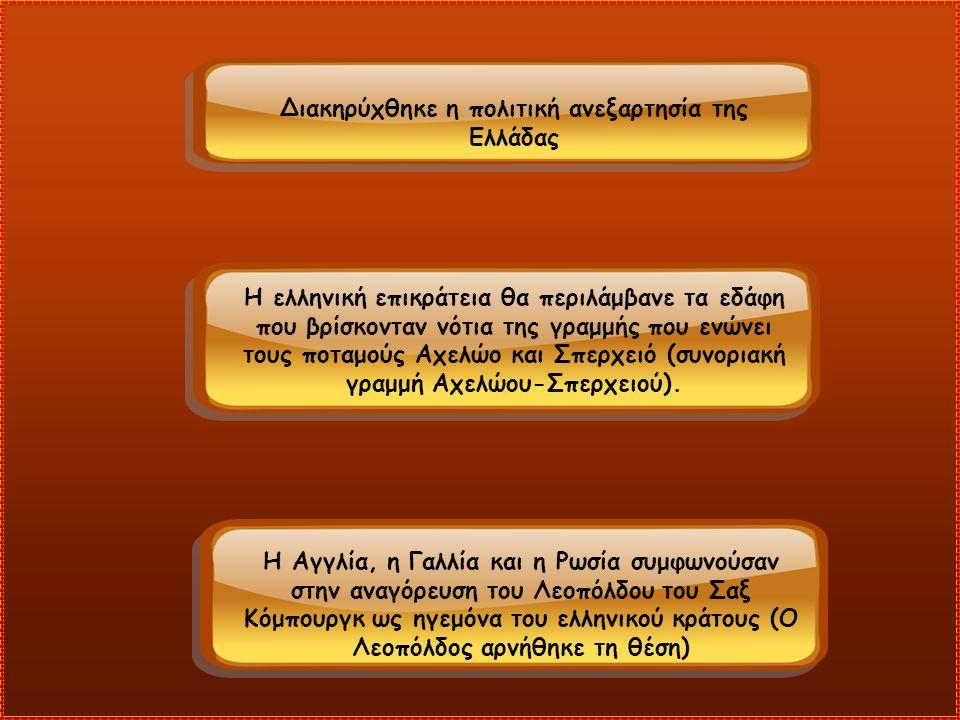 Διακηρύχθηκε η πολιτική ανεξαρτησία της Ελλάδας Η ελληνική επικράτεια θα περιλάμβανε τα εδάφη που βρίσκονταν νότια της γραμμής που ενώνει τους ποταμούς Αχελώο και Σπερχειό (συνοριακή γραμμή Αχελώου-Σπερχειού).