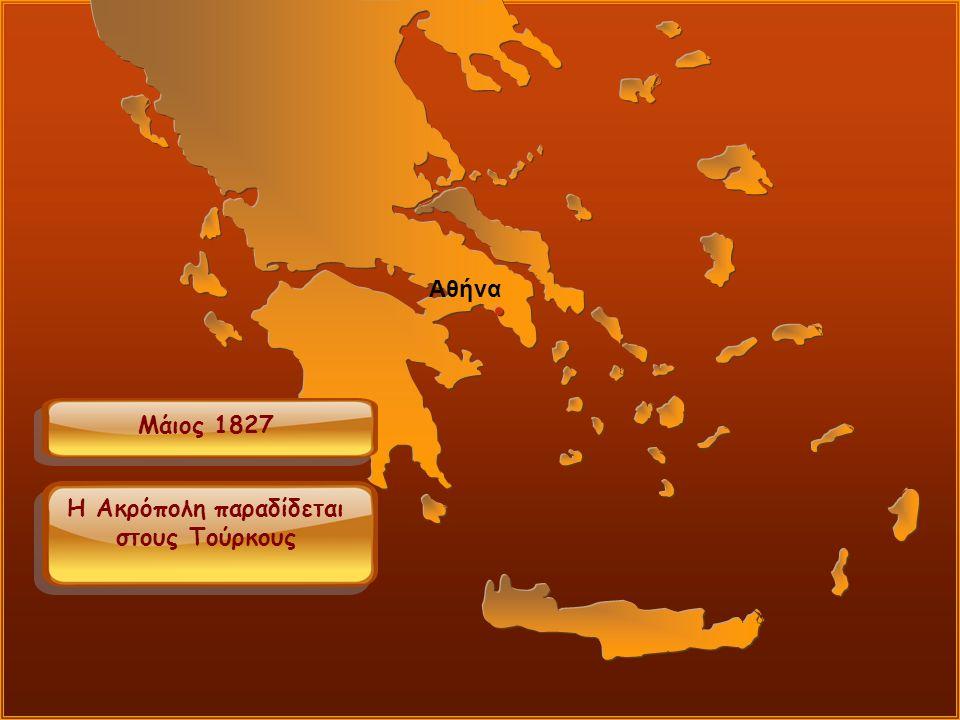 Μάιος 1827 Αθήνα Η Ακρόπολη παραδίδεται στους Τούρκους