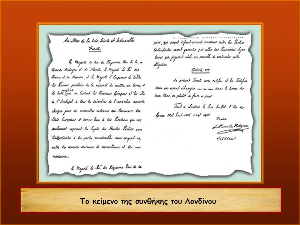 Το κείμενο της συνθήκης του Λονδίνου