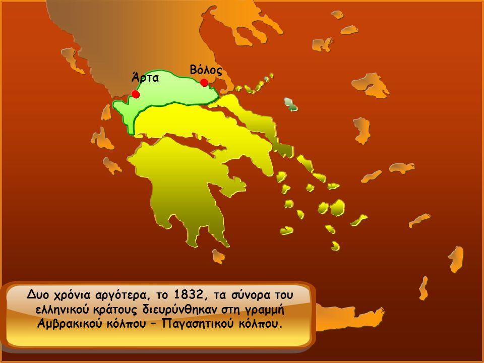 Δυο χρόνια αργότερα, το 1832, τα σύνορα του ελληνικού κράτους διευρύνθηκαν στη γραμμή Αμβρακικού κόλπου – Παγασητικού κόλπου.