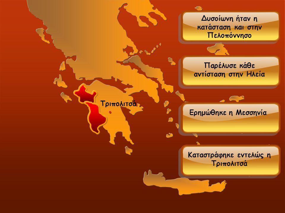 Δυσοίωνη ήταν η κατάσταση και στην Πελοπόννησο Παρέλυσε κάθε αντίσταση στην Ηλεία Ερημώθηκε η Μεσσηνία Καταστράφηκε εντελώς η Τριπολιτσά Τριπολιτσά
