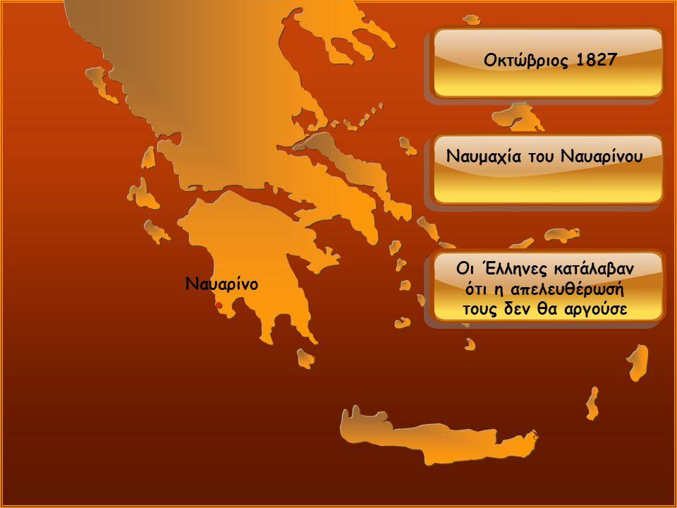 Ναυαρίνο Οκτώβριος 1827 Ναυμαχία του Ναυαρίνου Οι Έλληνες κατάλαβαν ότι η απελευθέρωσή τους δεν θα αργούσε
