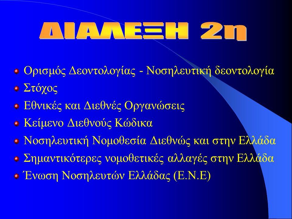 Ορισμός Δεοντολογίας - Νοσηλευτική δεοντολογία Στόχος Εθνικές και Διεθνές Οργανώσεις Κείμενο Διεθνούς Κώδικα Νοσηλευτική Νομοθεσία Διεθνώς και στην Ελλάδα Σημαντικότερες νομοθετικές αλλαγές στην Ελλάδα Ένωση Νοσηλευτών Ελλάδας (Ε.Ν.Ε)