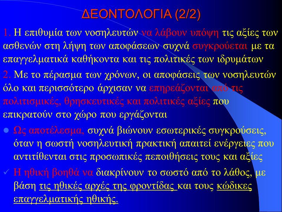 ΔΕΟΝΤΟΛΟΓΙΑ (2/2) 1.