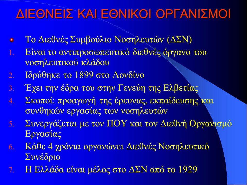 Μόνιμη Επιτροπή Νοσηλευτών της Ευρωπαϊκής Ένωσης (ΕΕ) 1.