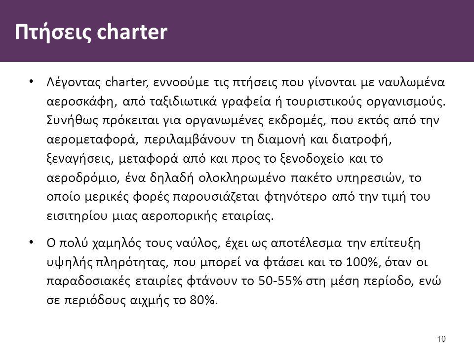 Πτήσεις charter Λέγοντας charter, εννοούμε τις πτήσεις που γίνονται με ναυλωμένα αεροσκάφη, από ταξιδιωτικά γραφεία ή τουριστικούς οργανισμούς. Συνήθω