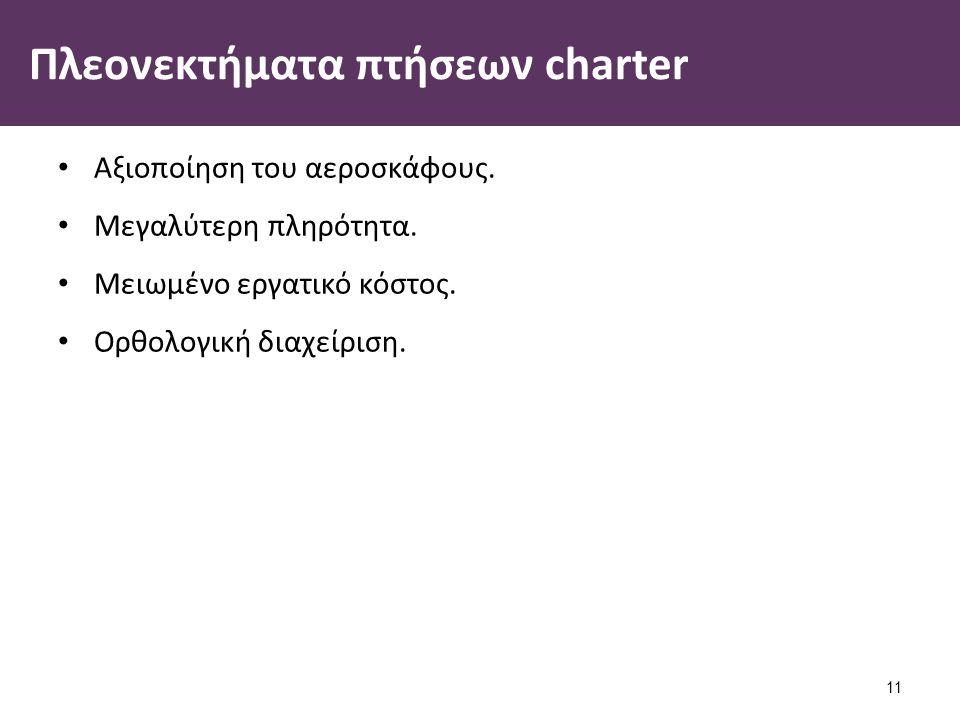 Πλεονεκτήματα πτήσεων charter Αξιοποίηση του αεροσκάφους. Μεγαλύτερη πληρότητα. Μειωμένο εργατικό κόστος. Ορθολογική διαχείριση. 11