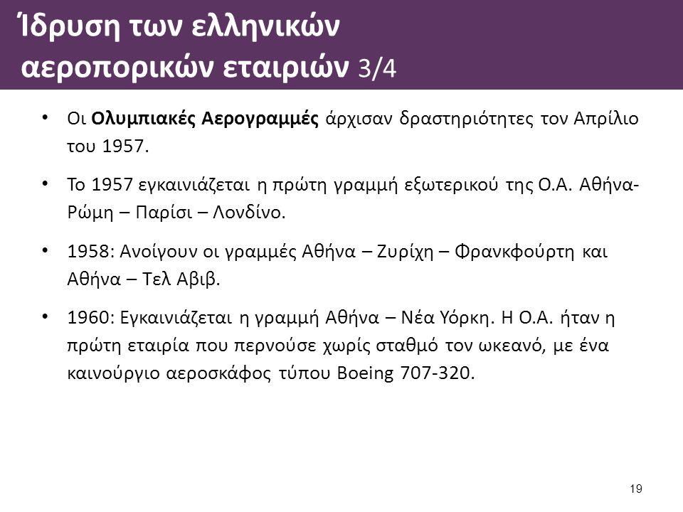 Ίδρυση των ελληνικών αεροπορικών εταιριών 3/4 Οι Ολυμπιακές Αερογραμμές άρχισαν δραστηριότητες τον Απρίλιο του 1957. Το 1957 εγκαινιάζεται η πρώτη γρα