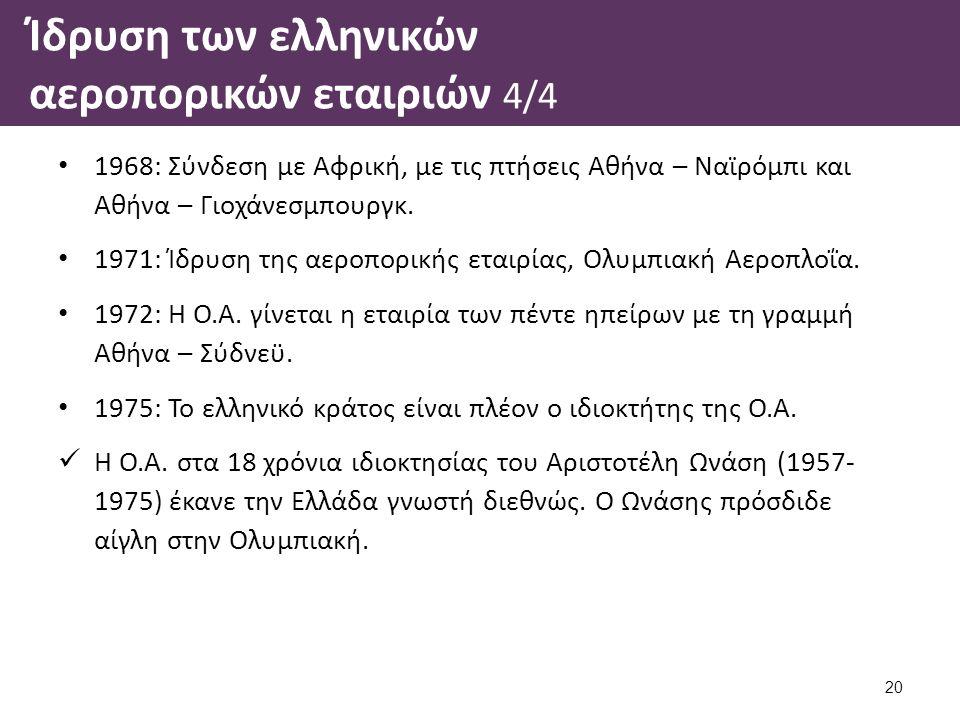 Ίδρυση των ελληνικών αεροπορικών εταιριών 4/4 1968: Σύνδεση με Αφρική, με τις πτήσεις Αθήνα – Ναϊρόμπι και Αθήνα – Γιοχάνεσμπουργκ. 1971: Ίδρυση της α