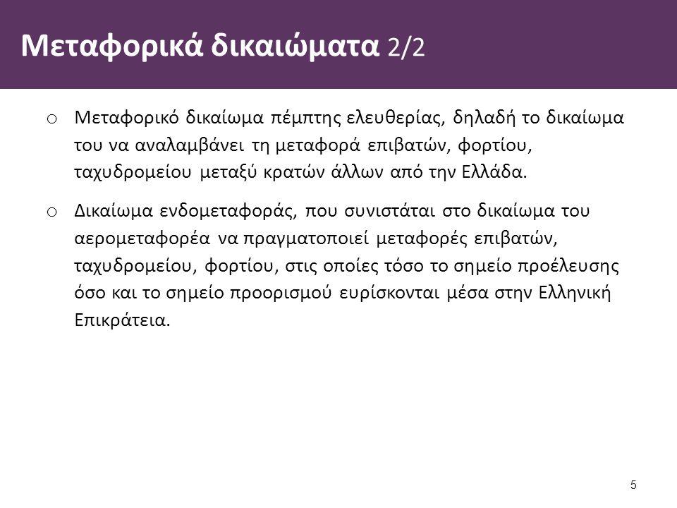 Μεταφορικά δικαιώματα 2/2 o Μεταφορικό δικαίωμα πέμπτης ελευθερίας, δηλαδή το δικαίωμα του να αναλαμβάνει τη μεταφορά επιβατών, φορτίου, ταχυδρομείου μεταξύ κρατών άλλων από την Ελλάδα.