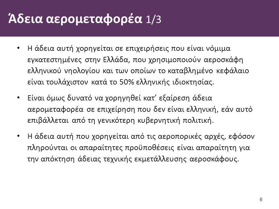Άδεια αερομεταφορέα 1/3 Η άδεια αυτή χορηγείται σε επιχειρήσεις που είναι νόμιμα εγκατεστημένες στην Ελλάδα, που χρησιμοποιούν αεροσκάφη ελληνικού νηολογίου και των οποίων το καταβλημένο κεφάλαιο είναι τουλάχιστον κατά το 50% ελληνικής ιδιοκτησίας.